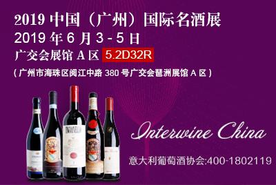 <b>欧启邀请函 | 22届 6.3-5 Interwine 以美酒之名,召唤您!</b>